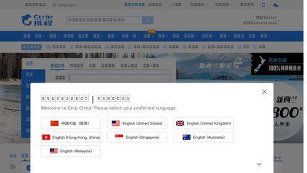 Shanghai Ctrip Commerce Co.  Ltd