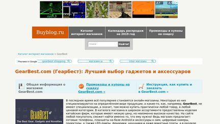 Gearbest.ru