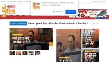 Inquireindia