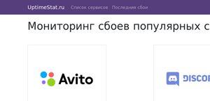 Uptimestat.ru