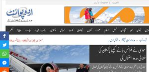 UrduPoint