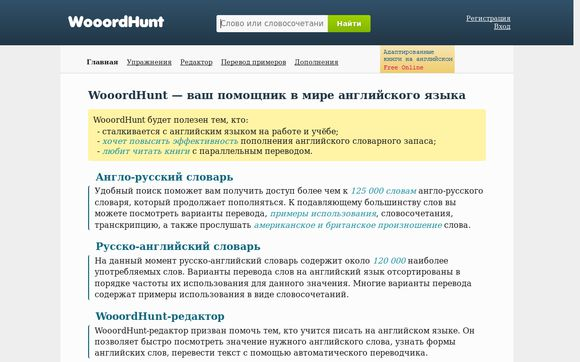 Wooordhunt.ru